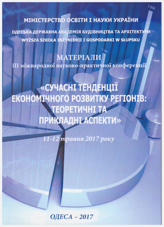 завантажити збірник матеріалів конференції