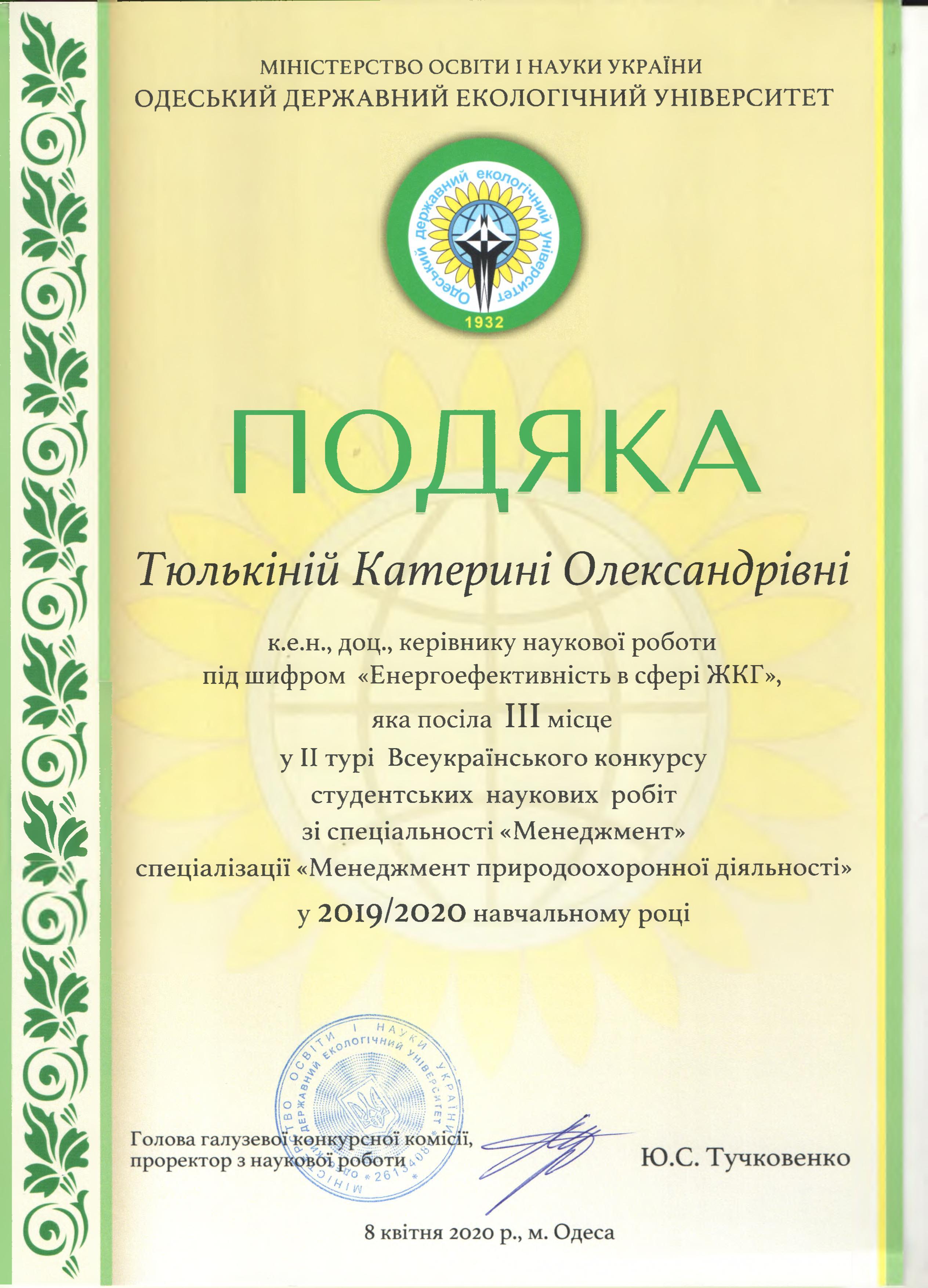 грамота конкурс студентських наукових робіт зі спеціальності Менеджмент Тюлькіна