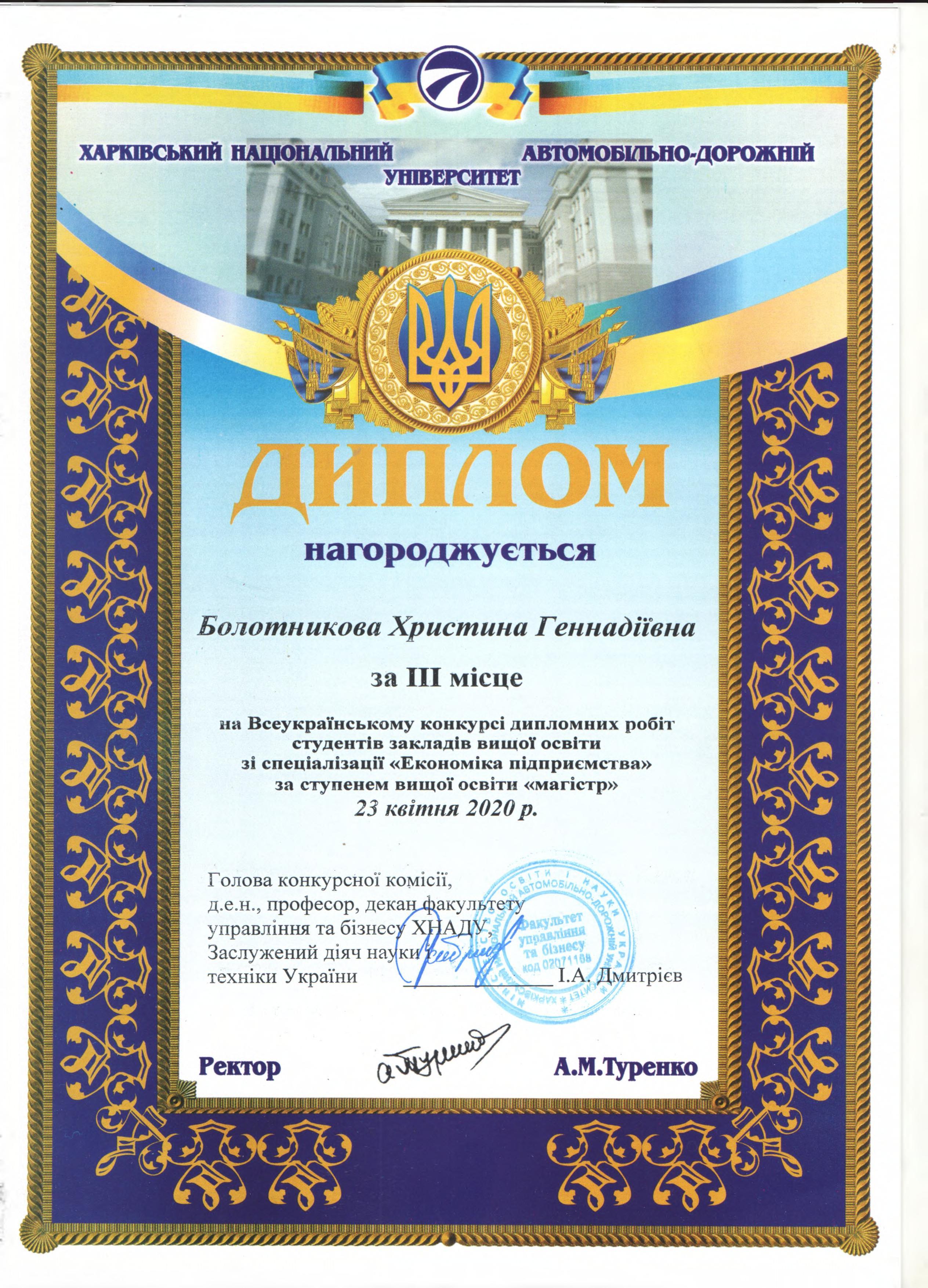 грамота конкурс дипломних робіт Економіка підприємства Болотникова