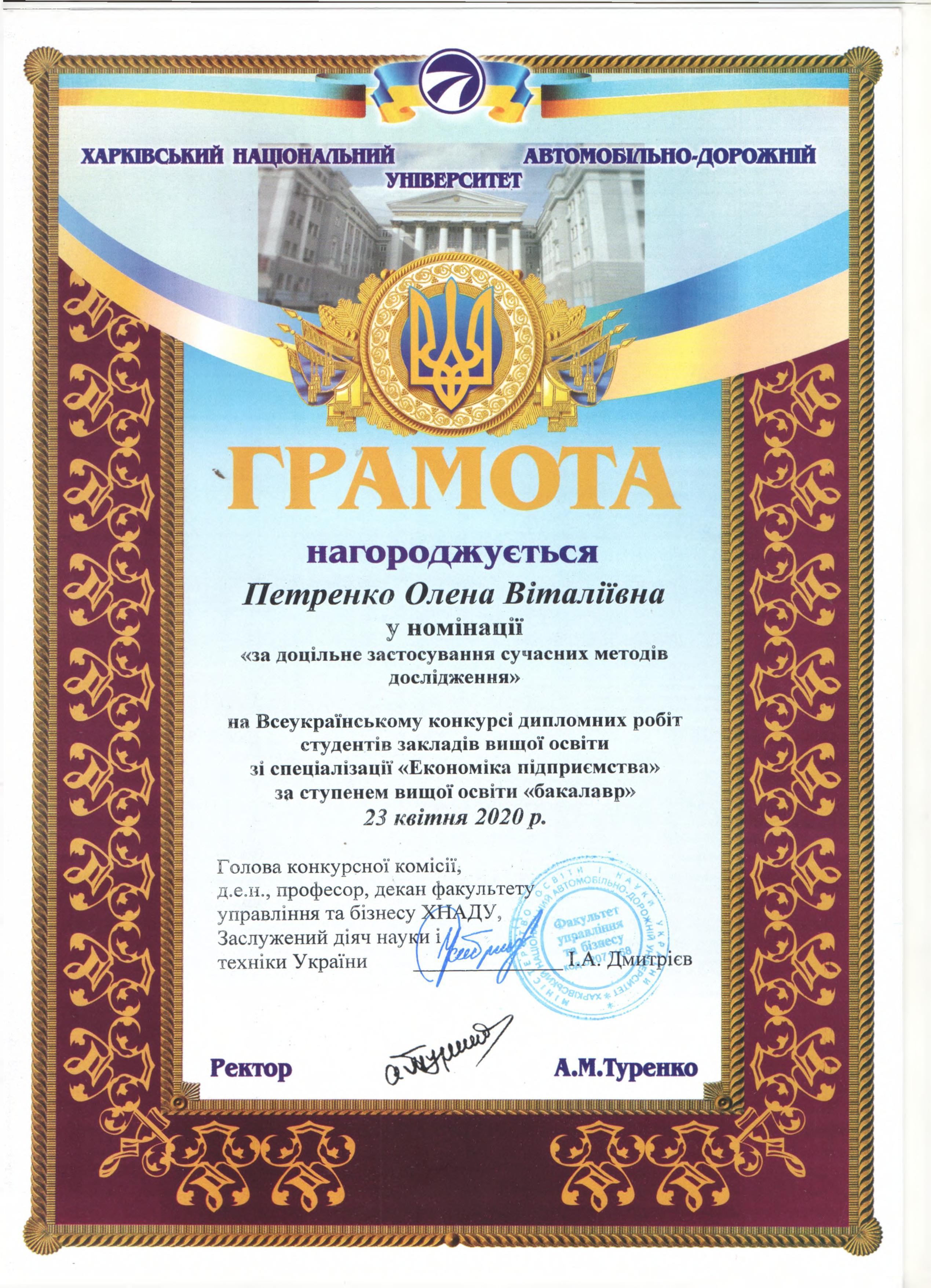 грамота конкурс дипломних робіт Економіка підприємства Петренко