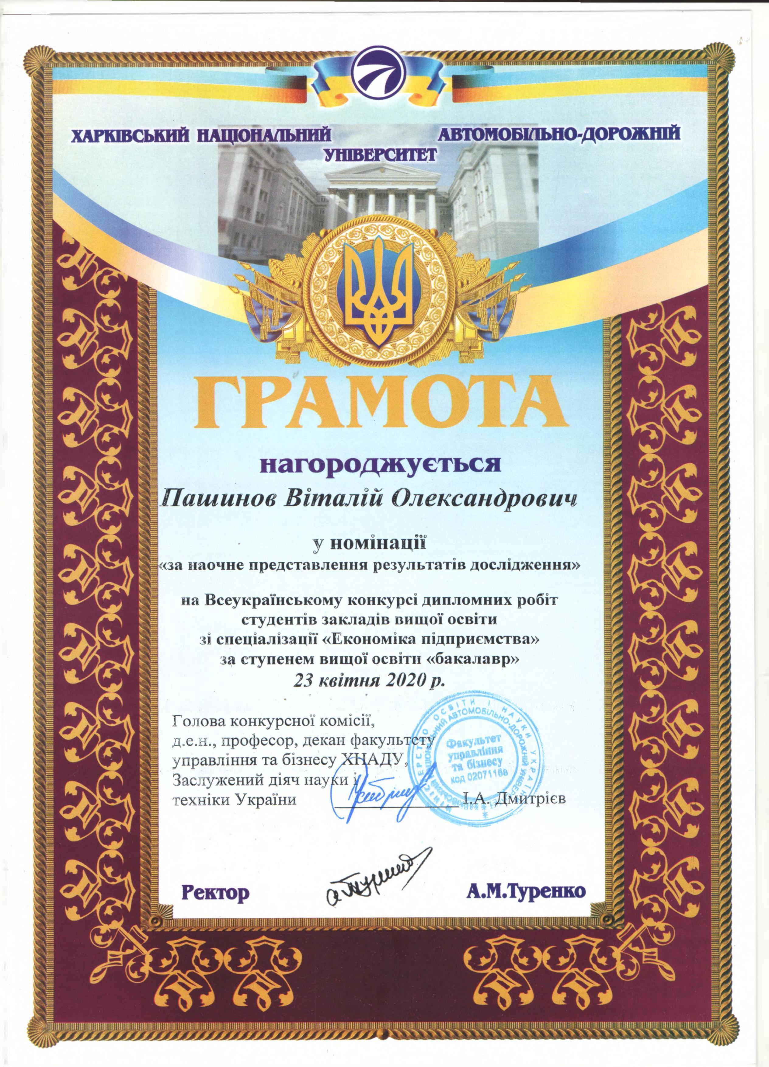 грамота конкурс дипломних робіт Економіка підприємства Пашинов