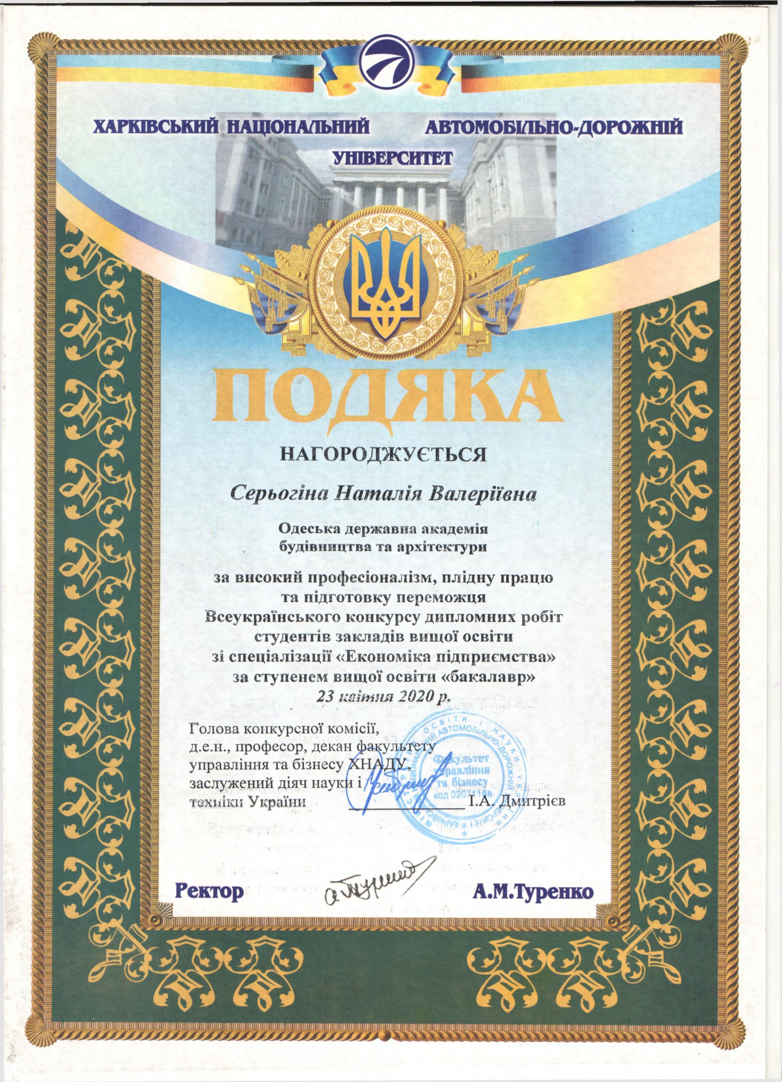 грамота конкурс дипломних робіт Економіка підприємства Серьогіна