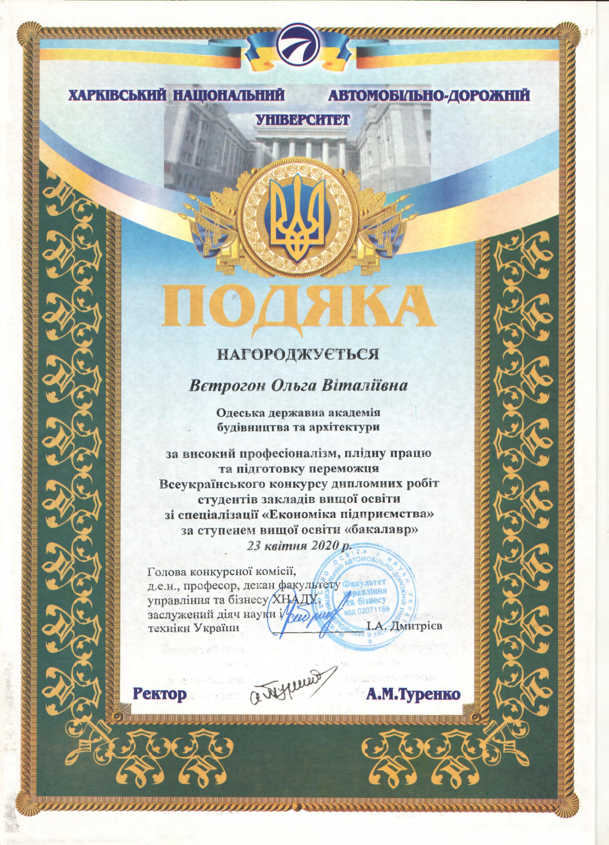 грамота конкурс дипломних робіт Економіка підприємства Вєтрогон