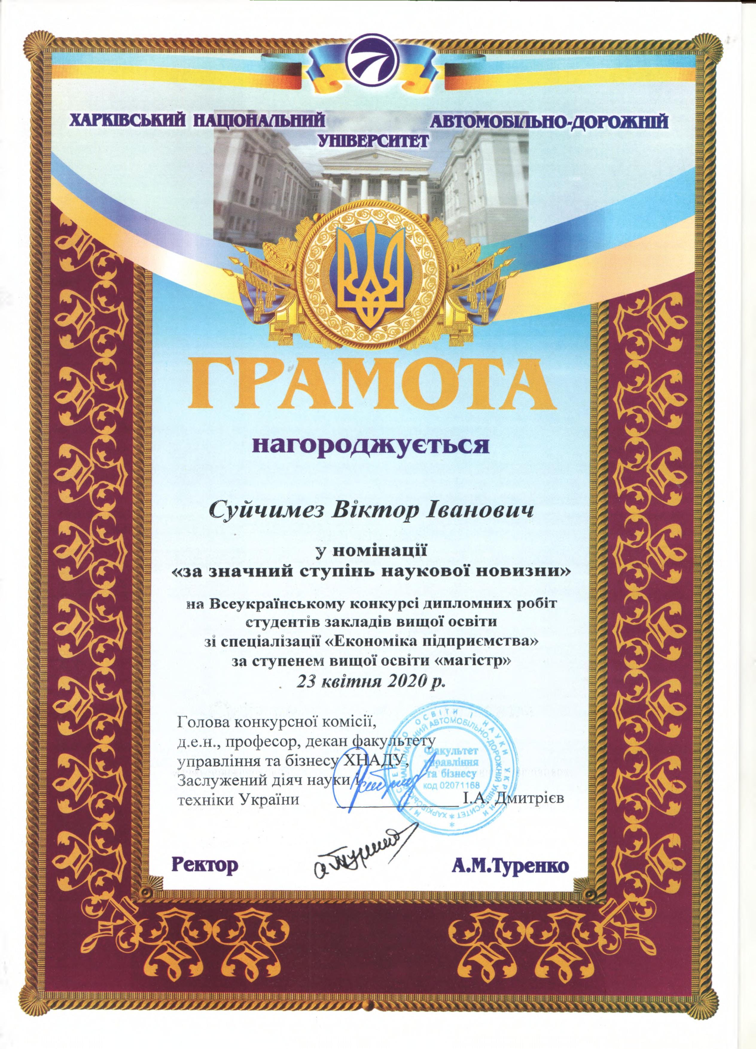 грамота конкурс дипломних робіт Економіка підприємства Суйчимез
