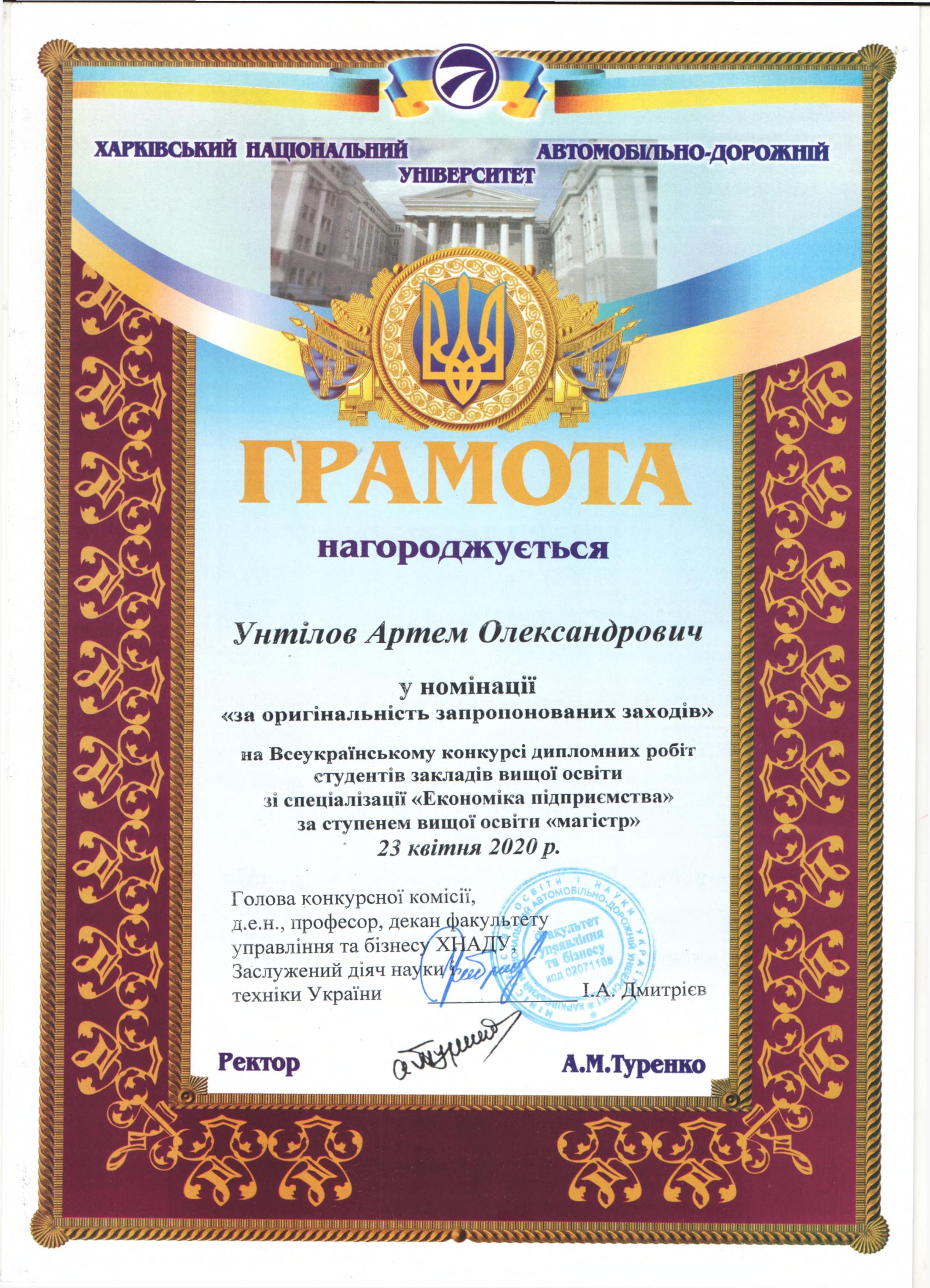 грамота конкурс дипломних робіт Економіка підприємства Унтілов
