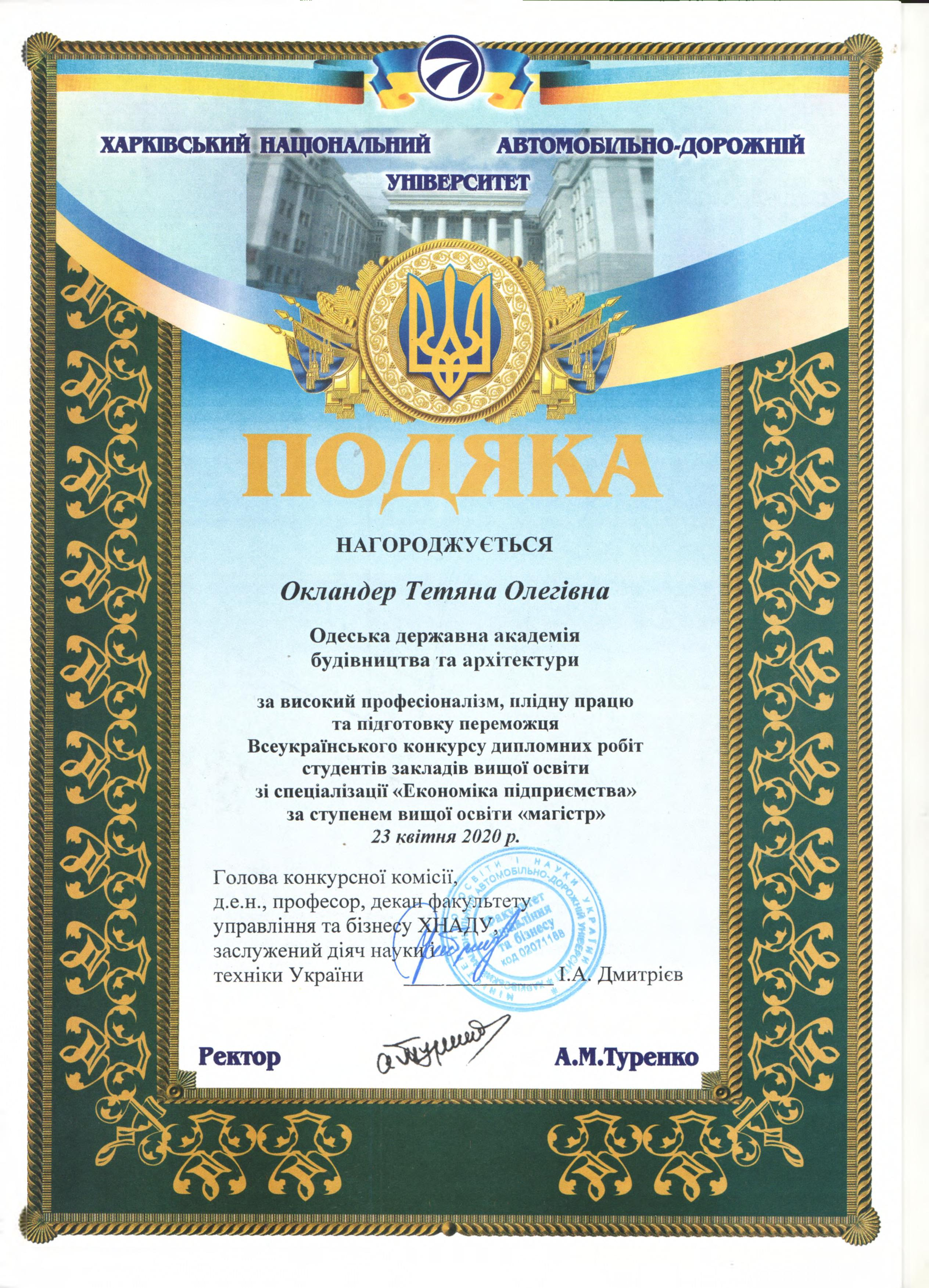 грамота конкурс дипломних робіт Економіка підприємства Окландер